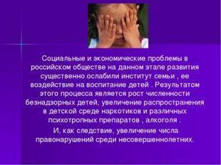 Социальные и экономические проблемы в российском обществе на данном этапе раз