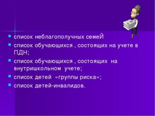 список неблагополучных семеЙ список обучающихся , состоящих на учете в ПДН; с