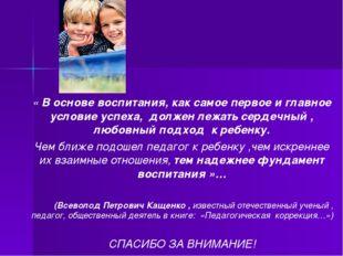 « В основе воспитания, как самое первое и главное условие успеха, должен лежа