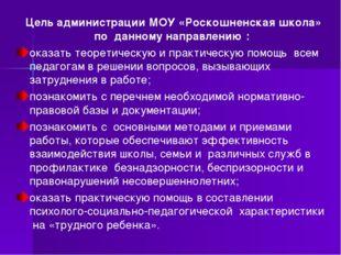 Цель администрации МОУ «Роскошненская школа» по данному направлению : оказат