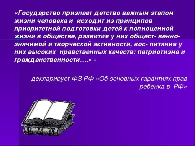 «Государство признает детство важным этапом жизни человека и исходит из принц...