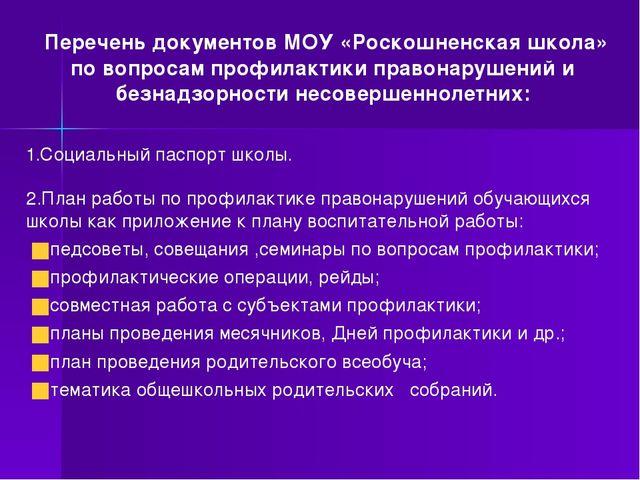 Перечень документов МОУ «Роскошненская школа» по вопросам профилактики право...