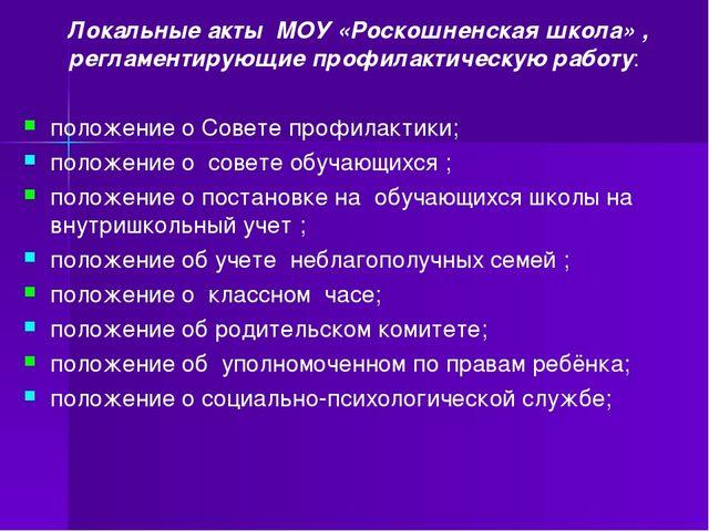 Локальные акты МОУ «Роскошненская школа» , регламентирующие профилактическую...