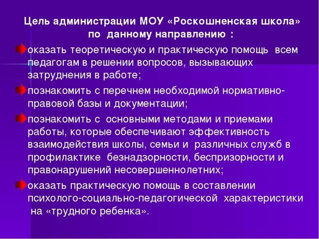 Цель администрации МОУ «Роскошненская школа» по данному направлению : оказат...
