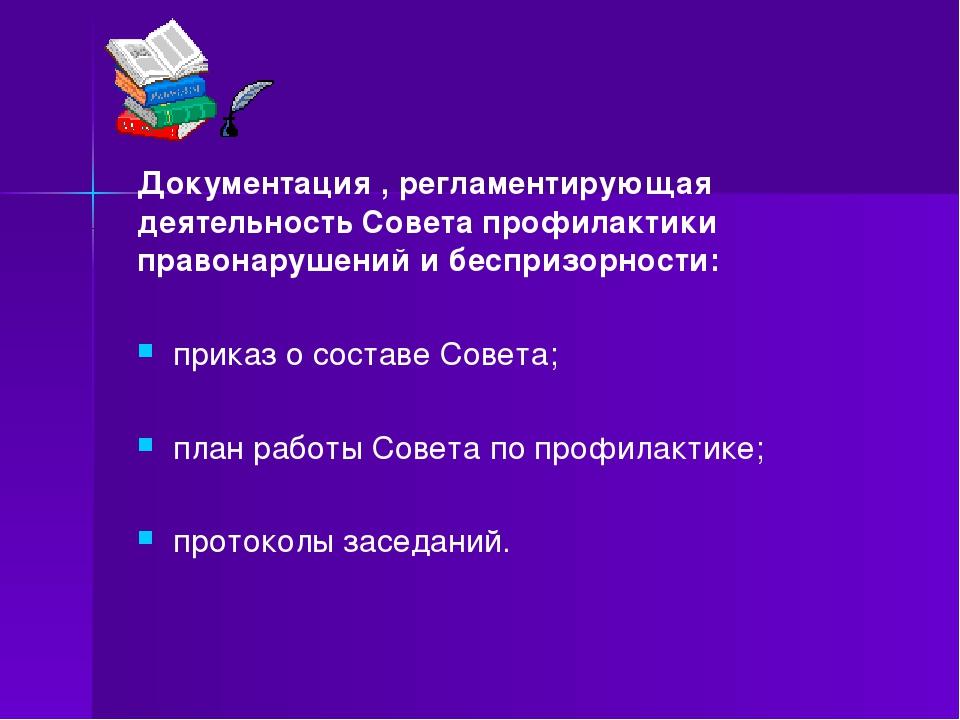 Документация , регламентирующая деятельность Совета профилактики правонарушен...