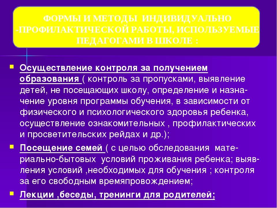 ФОРМЫ И МЕТОДЫ ИНДИВИДУАЛЬНО -ПРОФИЛАКТИЧЕСКОЙ РАБОТЫ, ИСПОЛЬЗУЕМЫЕ ПЕДАГОГА...
