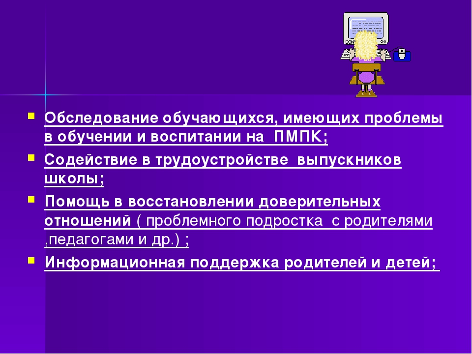 Обследование обучающихся, имеющих проблемы в обучении и воспитании на ПМПК; С...