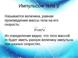 Импульсом тела p Называется величина, равная произведению массы тела на его с