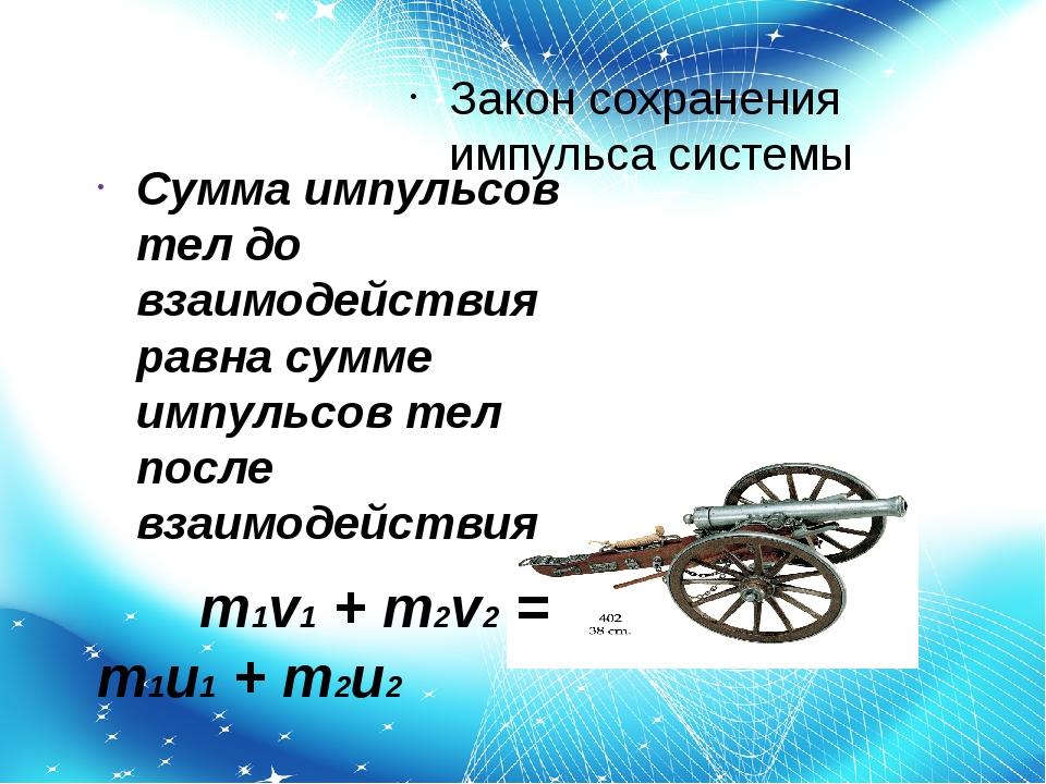 Закон сохранения импульса системы Сумма импульсов тел до взаимодействия равна...