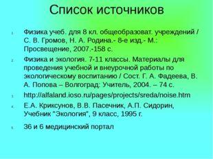Список источников Физика учеб. для 8 кл. общеобразоват. учреждений / С. В. Гр