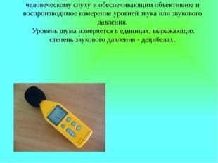 Шумомер является электронным измерительным прибором, реагирующим на звук анал