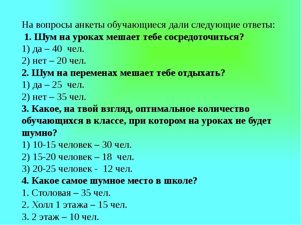 На вопросы анкеты обучающиеся дали следующие ответы: 1. Шум на уроках мешает...