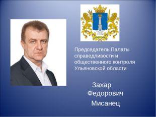Председатель Палаты справедливости и общественного контроля Ульяновской обла