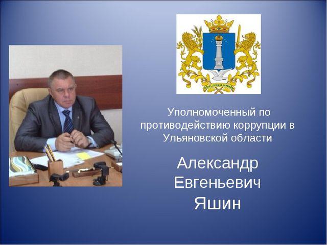 Александр Евгеньевич Яшин Уполномоченный по противодействию коррупции в Улья...
