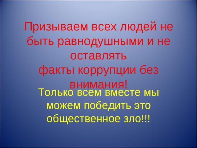 Призываем всех людей не быть равнодушными и не оставлять факты коррупции без...