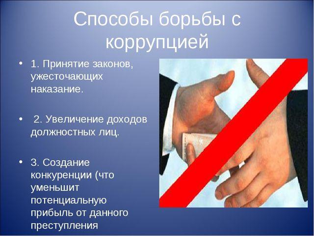 Способы борьбы с коррупцией 1. Принятие законов, ужесточающих наказание. 2. У...