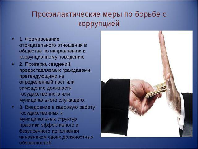 Профилактические меры по борьбе с коррупцией 1. Формирование отрицательного о...