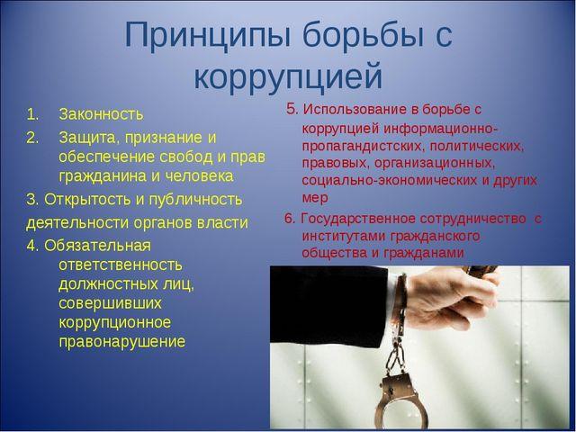 Принципы борьбы с коррупцией Законность Защита, признание и обеспечение свобо...