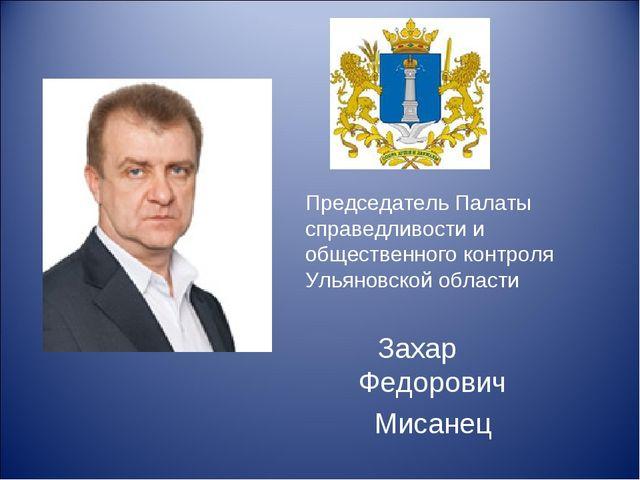 Председатель Палаты справедливости и общественного контроля Ульяновской обла...