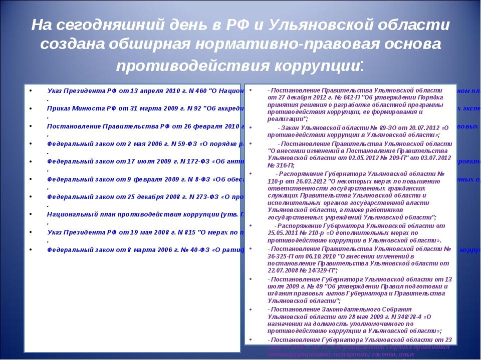 На сегодняшний день в РФ и Ульяновской области создана обширная нормативно-пр...