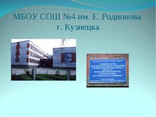 МБОУ СОШ №4 им. Е. Родионова г. Кузнецка
