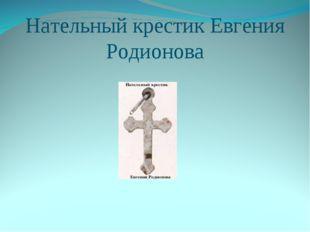 Нательный крестик Евгения Родионова