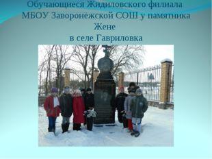 Обучающиеся Жидиловского филиала МБОУ Заворонежской СОШ у памятника Жене в се