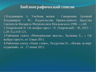 Библиографический список  Владимиров А. Учебник жизни / Священник Артемий Вл