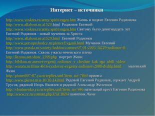 Интернет – источники  http://www.voskres.ru/army/spirit/eugen.htm Жизнь и по