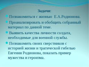 Задачи: Познакомиться с жизнью Е.А.Родионова. Проанализировать и обобщить соб