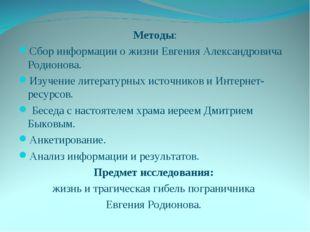 Методы: Сбор информации о жизни Евгения Александровича Родионова. Изучение ли
