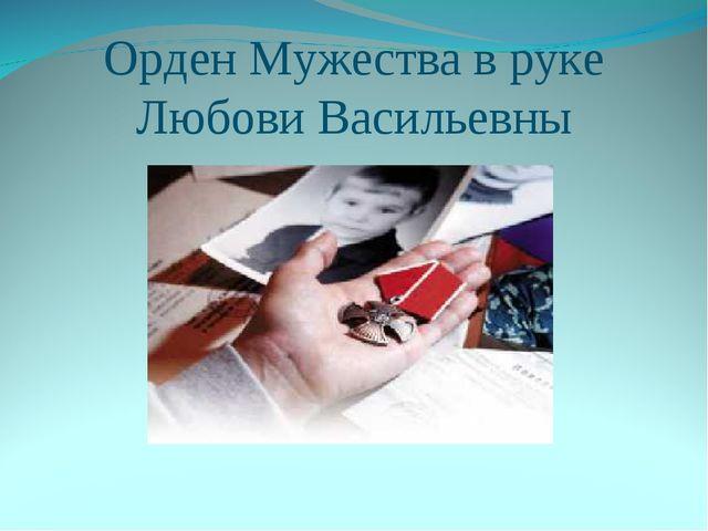 Орден Мужества в руке Любови Васильевны