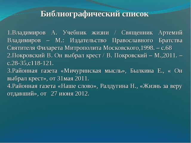 Библиографический список  Владимиров А. Учебник жизни / Священник Артемий Вл...