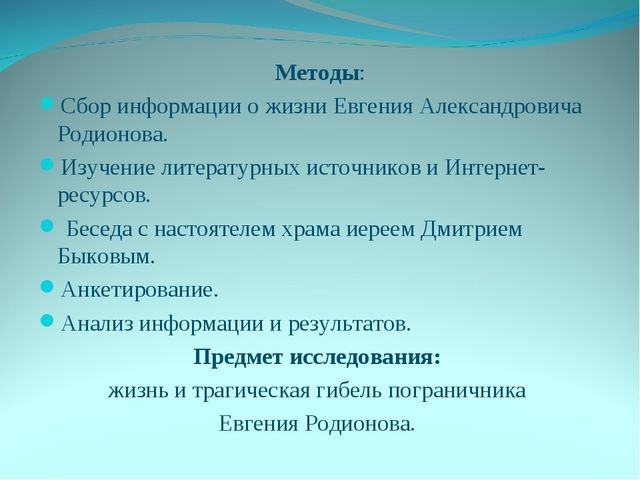 Методы: Сбор информации о жизни Евгения Александровича Родионова. Изучение ли...