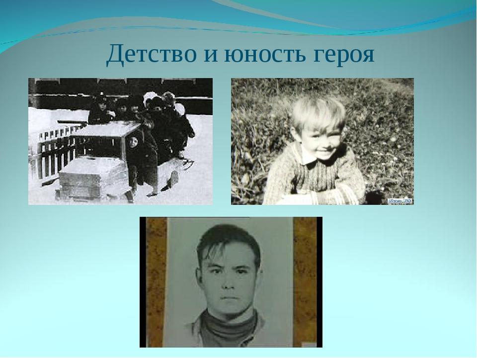 Детство и юность героя