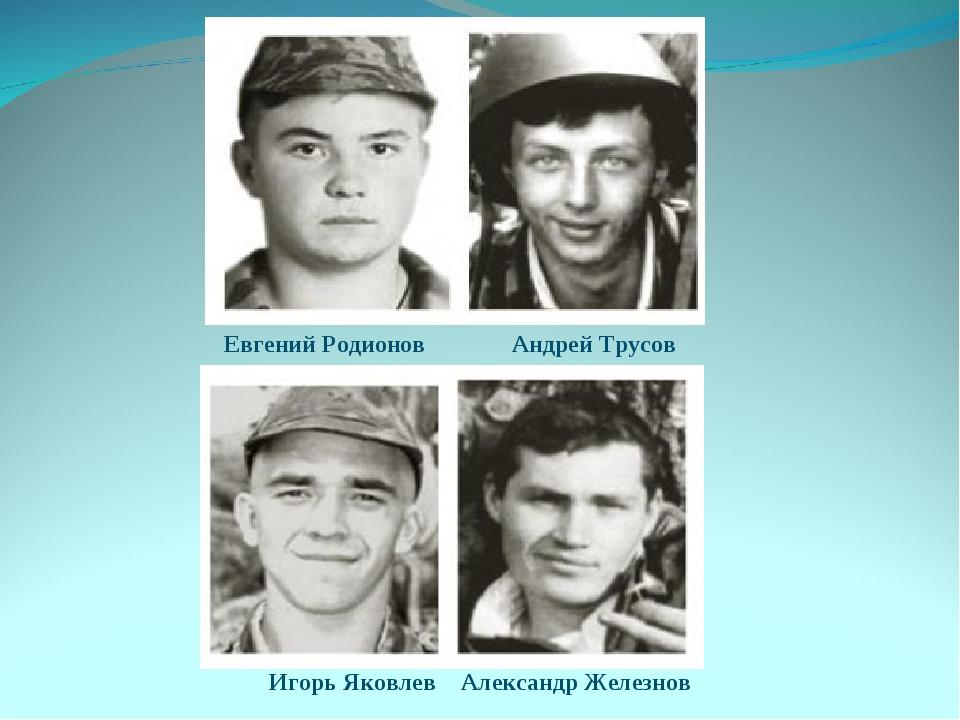 Евгений РодионовАндрей Трусов Игорь ЯковлевАлександр Железнов