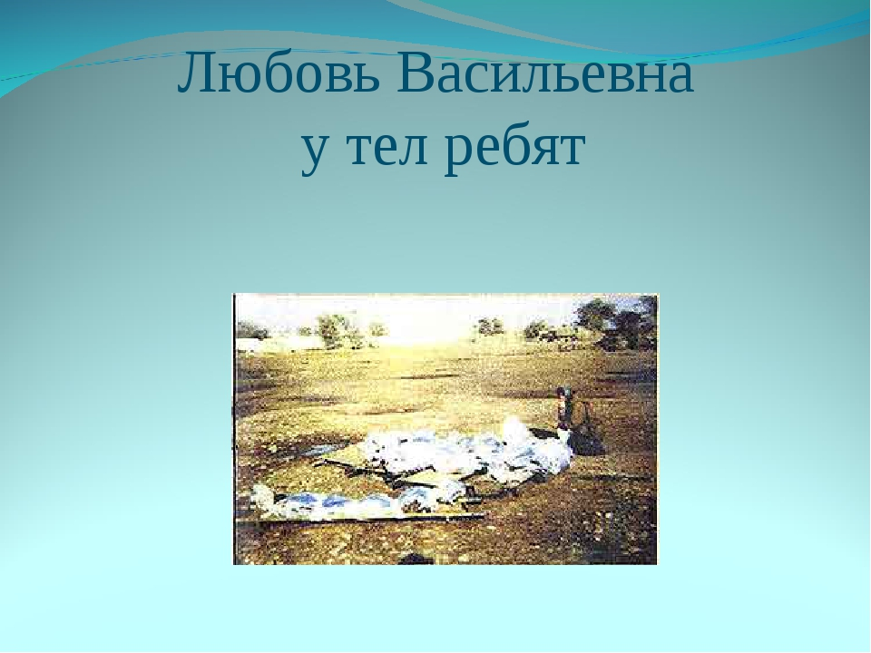 Любовь Васильевна у тел ребят