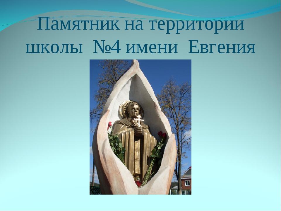 Памятник на территории школы №4 имени Евгения