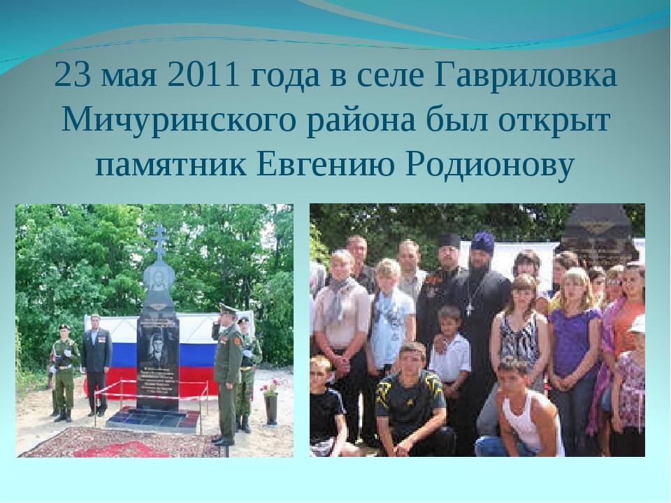 23 мая 2011 года в селе Гавриловка Мичуринского района был открыт памятник Ев...