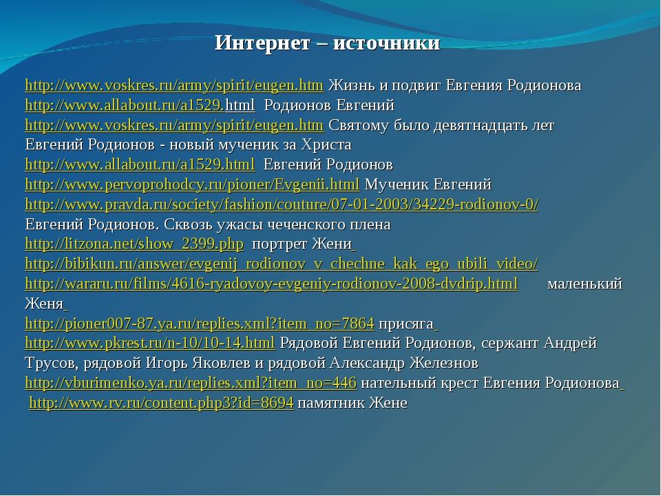 Интернет – источники  http://www.voskres.ru/army/spirit/eugen.htm Жизнь и по...