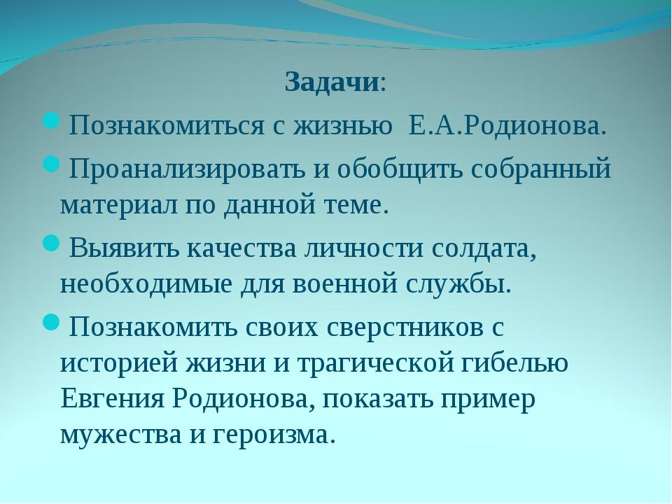 Задачи: Познакомиться с жизнью Е.А.Родионова. Проанализировать и обобщить соб...