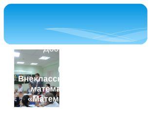 Добровольская Людмила Викторовна (учитель математики) Внеклассное мероприяти