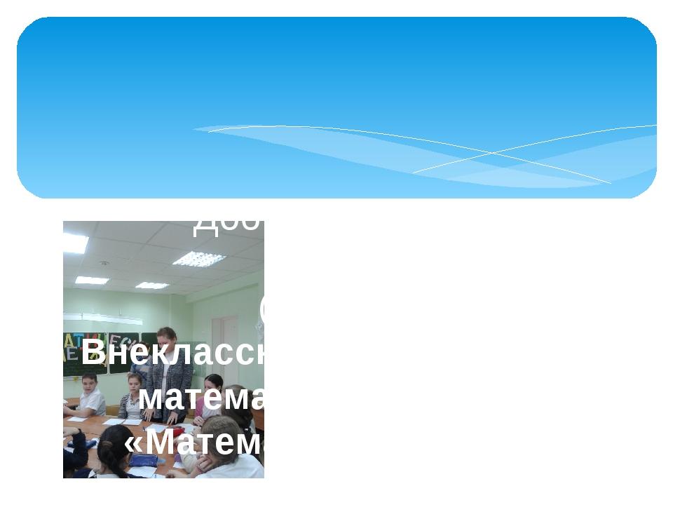 Добровольская Людмила Викторовна (учитель математики) Внеклассное мероприяти...