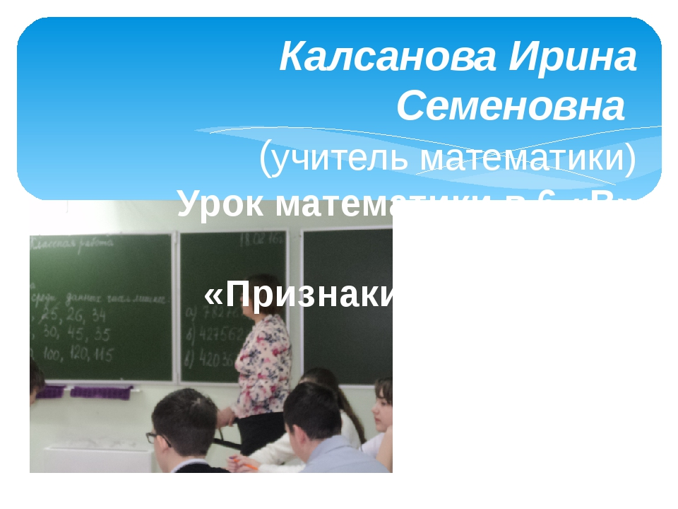 Калсанова Ирина Семеновна (учитель математики) Урок математики в 6 «В» классе...