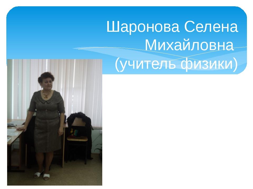 Шаронова Селена Михайловна (учитель физики) Урок физики «Работа»