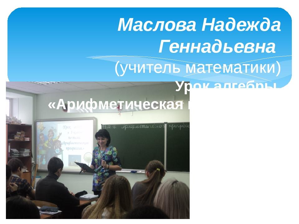 Маслова Надежда Геннадьевна (учитель математики) Урок алгебры «Арифметическая...