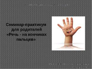 ВЫПОЛНИЛА : учитель-логопед Черняева Г.И. МКДОУ детский сад № 12 «Якорёк» Се