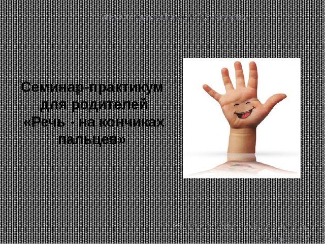 ВЫПОЛНИЛА : учитель-логопед Черняева Г.И. МКДОУ детский сад № 12 «Якорёк» Се...