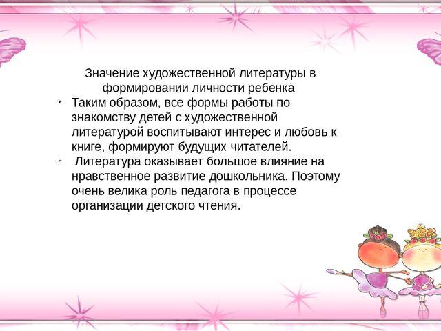 Значение художественной литературы в формировании личности ребенка Таким обра...