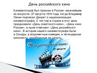 Кинематограф был признан вРоссии «важнейшим изискусств» 27августа 1919год